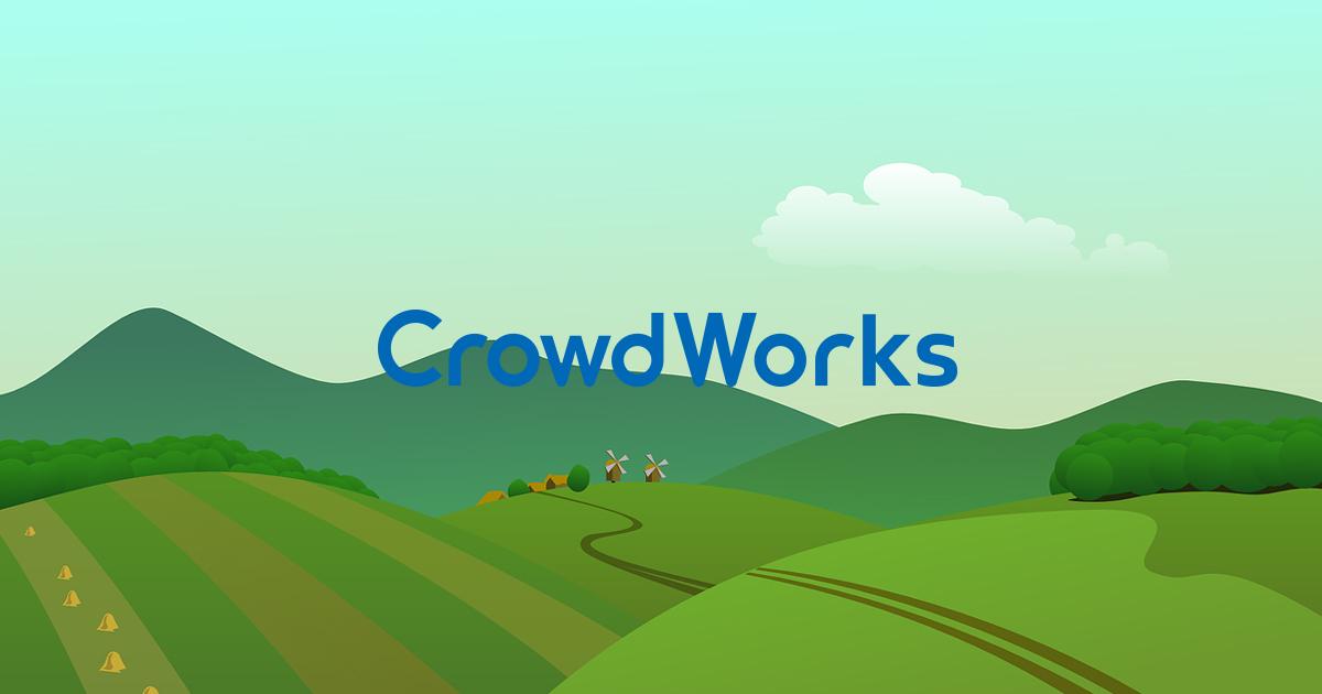 CrowdWorks × クラウドファンディング