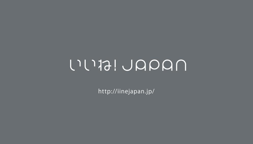 いいね!JAPANクラウドファンディング