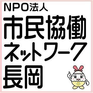 NPO法人市民協働ネットワーク長岡