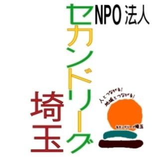 NPO法人セカンドリーグ埼玉