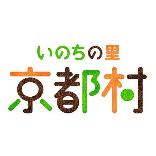 NPO法人いのちの里京都村