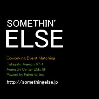 コワーキングスペース「Somethin' Else」